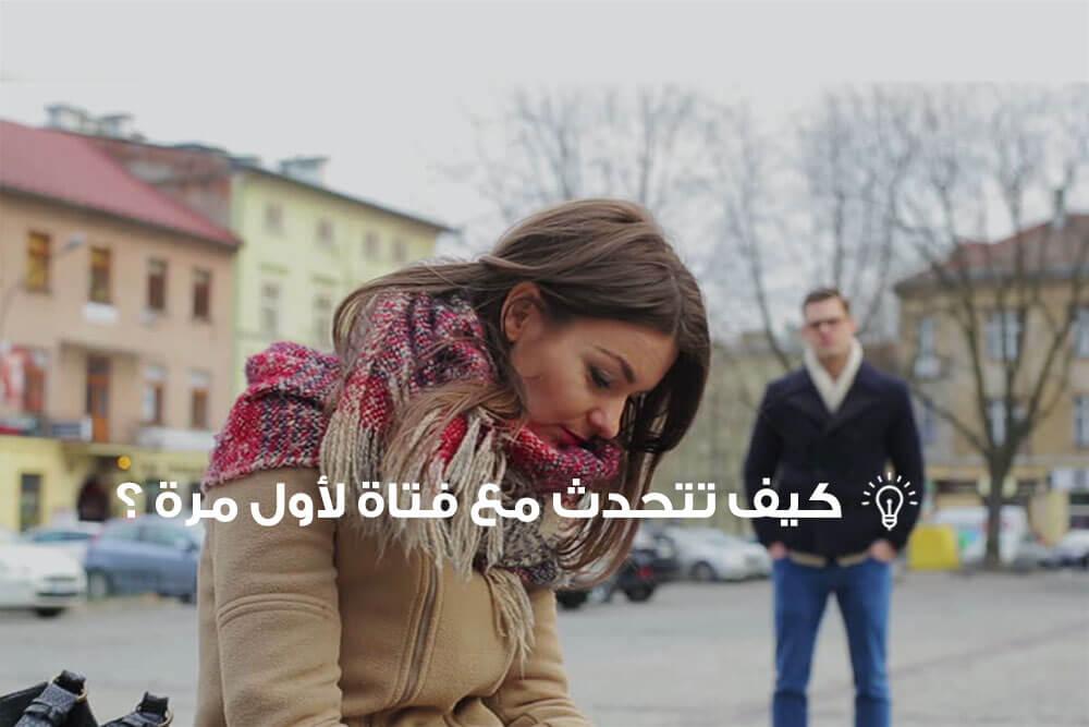 كيف تتحدث مع فتاة لأول مرة ؟ ماذا أقول لها !
