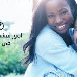 7 أشياء تعشقها المرأة في الرجل