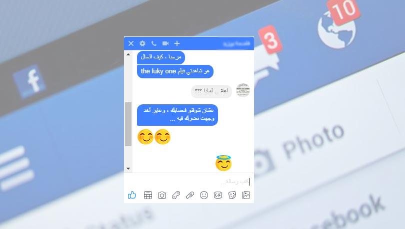 كيف تتحدث مع فتاة علي الفيس بوك : أمثلة عن محادثات