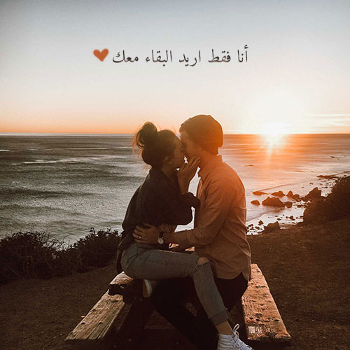 البقاء معك