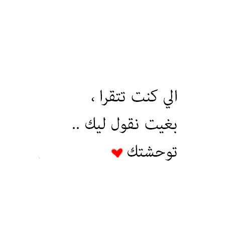 كلمات حب باللهجة المغربية
