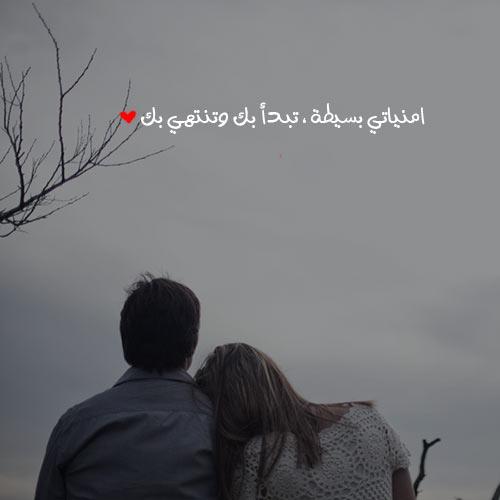 امنيتي حبك