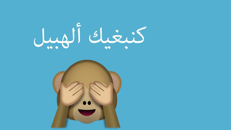 رسائل حب مغربية : تقولها لحبيبك