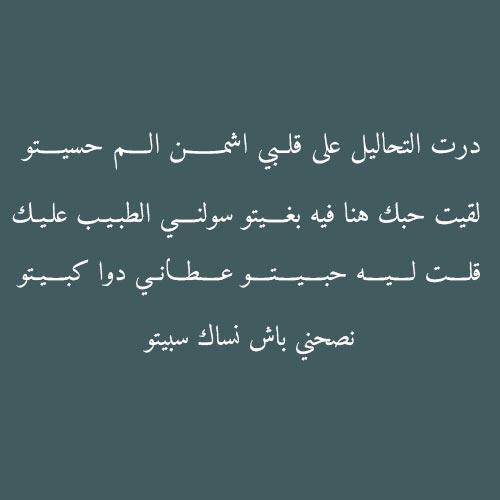 رسالة حب مغربية