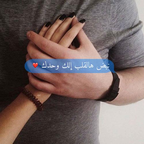 قلبي لك