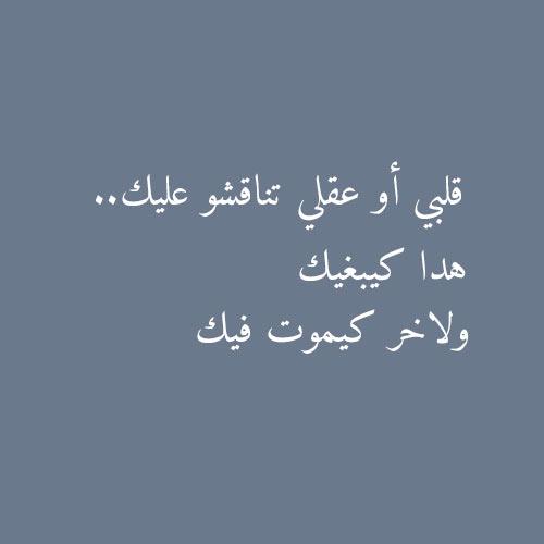 رسائل حب مغربية تقولها لحبيبك الحب