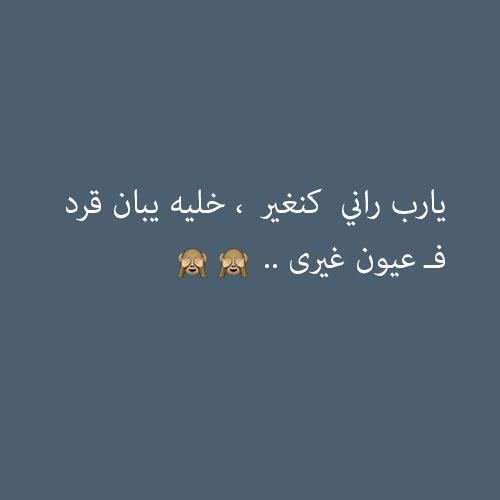 مسجات باللهجة المغربية مضحكة