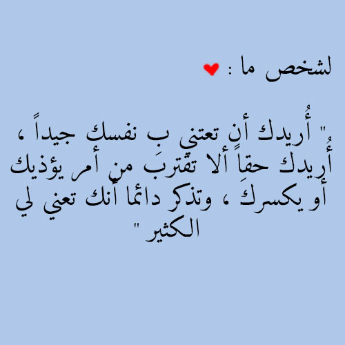 لشخص احبه