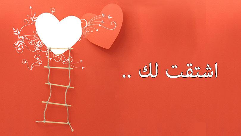 رسائل حب قصيرة رومانسية بصور رائعة