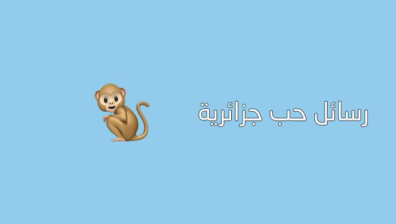 رسائل حب جزائرية : تسيفطها لحبيبك