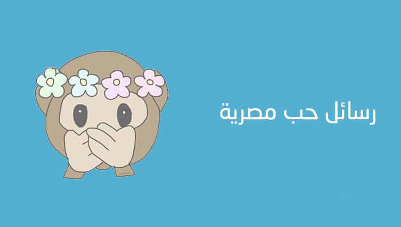 رسائل حب مصرية رومانسية : لنصفك الاخر