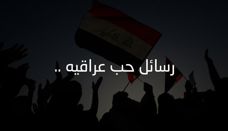 رسائل حب عراقيه قصيرة رائعة : لنصفك الأخر